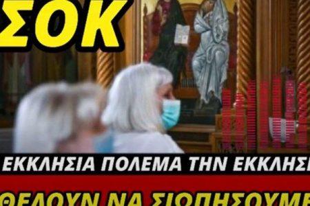 Πατέρας Στυλιανός Καρπαθίου: «Θέλουν να σιωπήσουμε» – Η εκκλησία πολεμάει την εκκλησία!