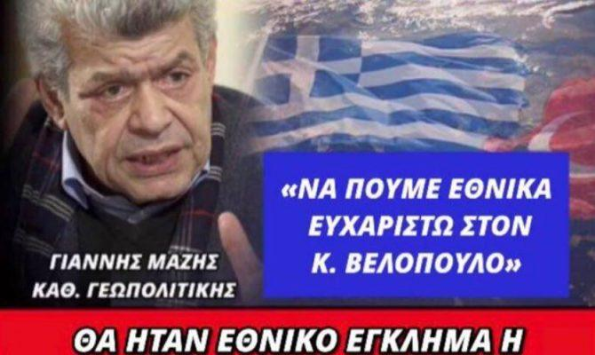 Δήλωση βόμβα του Γιάννη Μάζη: «Να πουμε εθνικά ευχαριστώ στον Κυριάκο Βελόπουλο – Θα ήταν εθνικό εγκλημα η αναγνώριση εθνικής μειονότητας»