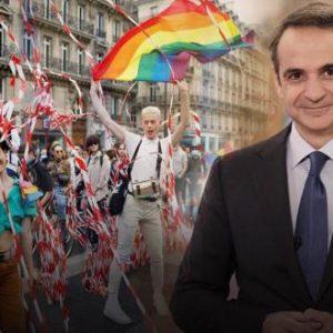 Κ.Μητσοτάκης: Φτιάχνει εθνική επιτροπή για τους ΛΟΑΤΚΙ – «Θα καταπολεμήσει τον ρατσισμό & τη μισαλλοδοξία»