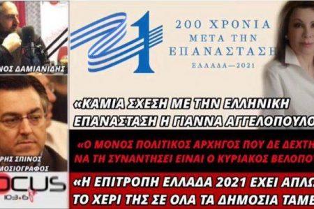 Χείμαρρος ο Άρης Σπίνος για τη Γιάννα Αγγελοπούλου!