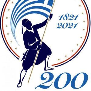 Το ανιστόρητο logo της 200ης Επετείου του 1821 από την Αρχιεπισκοπή και ο Ομογενειακός Τύπος