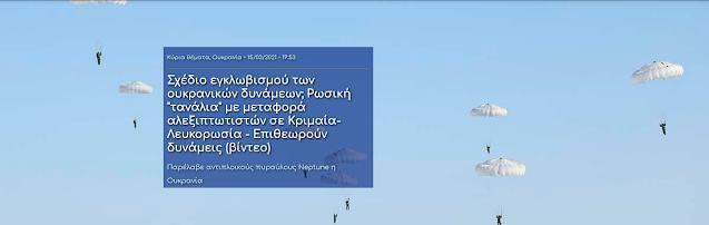 """Σχέδιο εγκλωβισμού των ουκρανικών δυνάμεων; Ρωσική """"τανάλια"""" με μεταφορά αλεξιπτωτιστών σε Κριμαία-Λευκορωσία – Επιθεωρούν δυνάμεις (βίντεο)."""