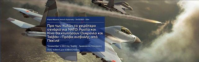 Προ των πυλών το χειρότερο σενάριο για ΝΑΤΟ: Ρωσία και Κίνα θα κτυπήσουν Ουκρανία και Ταϊβάν – Πρόβα εισβολής από Πεκίνο!