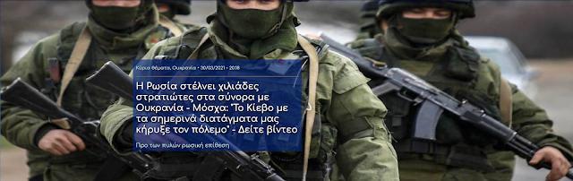 """Η Ρωσία στέλνει χιλιάδες στρατιώτες στα σύνορα με Ουκρανία – Μόσχα: """"Το Κίεβο με τα σημερινά διατάγματα μας κήρυξε τον πόλεμο"""" – Δείτε βίντεο"""