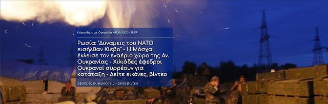 """Ρωσία: """"Δυνάμεις του ΝΑΤΟ εισήλθαν Κίεβο"""" – Η Μόσχα έκλεισε τον εναέριο χώρο της Αν. Ουκρανίας – Χιλιάδες έφεδροι Ουκρανοί συρρέουν για κατάταξη – Δείτε εικόνες, βίντεο."""