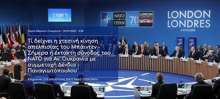 Tί δείχνει η χτεσινή κίνηση απελπισίας του Μπάιντεν – Σήμερα η έκτακτη σύνοδος του ΝΑΤΟ για Αν. Ουκρανία με συμμετοχή Δένδια – Παναγιωτόπουλου.