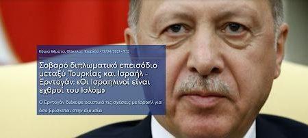 Σοβαρό διπλωματικό επεισόδιο μεταξύ Τουρκίας και Ισραήλ – Ερντογάν: «Οι Ισραηλινοί είναι εχθροί του Ισλάμ»