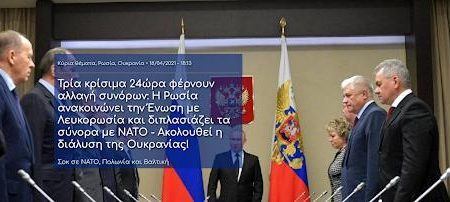 Τρία κρίσιμα 24ώρα φέρνουν αλλαγή συνόρων: Η Ρωσία ανακοινώνει την Ένωση με Λευκορωσία και διπλασιάζει τα σύνορα με ΝΑΤΟ – Ακολουθεί η διάλυση της Ουκρανίας!