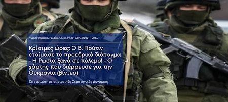 Κρίσιμες ώρες: Ο Β. Πούτιν ετοίμασε το προεδρικό διάταγμα – Η Ρωσία ξανά σε πόλεμο! – Ο χάρτης που διέρρευσε για την Ουκρανία (βίντεο).