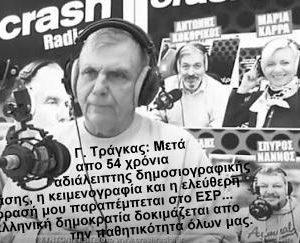 Γ. Τράγκας: Το καθεστώς Μητσοτάκη σκληραίνει και το αποκρουστικό πρόσωπό του προβάλει περισσότερο, γιατί αντιλαμβάνεται ότι όσα νομοθετεί καταργούνται στην πράξη.
