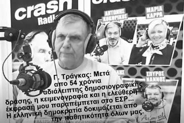 Επίθεση του ΕΣΡ κατά του Γ. Τράγκα, μέσω της τρομοκράτησης των ανεξάρτητων ΜΜΕ