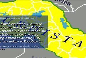 Τουρκικός εφιάλτης: O αιώνιος εχθρός της Άγκυρας οι Κούρδοι YPG αποκτούν εκπροσώπηση και παρέμβαση σε διαδικασίες λήψης αποφάσεων στις ΗΠΑ- Προ των πυλών το Κουρδιστάν.