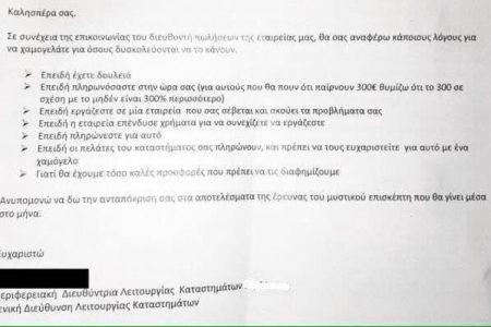 Εργασιακό bullying στο Ελλαδιστάν! Διευθύντρια σε σούπερ μάρκετ έστειλε ραβασάκι: «Χαμογελάτε που παίρνετε τα 300 ευρώ»