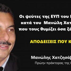 Επιστολη κολαφος κατα του πρωθυπουργισκου Αλεξη τσιπρα απο τον Μανωλη Χατζησαββα