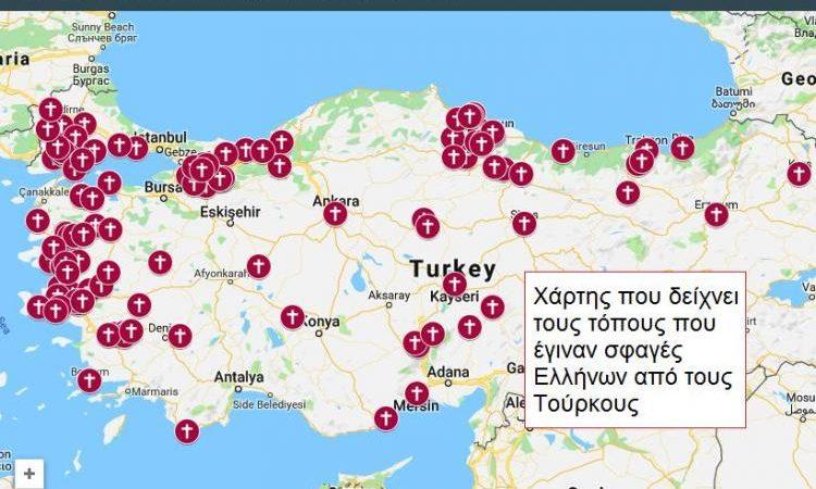 Φωτογραφίες του Αμερικανικού Ερυθρού Σταυρού από την γενοκτονία των Ελλήνων από τους Τούρκους στην Μικρά Ασία