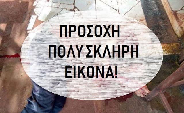 ΠΡΟΣΟΧΗ…!! Ξεψύχησε, 48 ώρες μετά, ο 85χρονος παππούλης από τα Σεπόλια… ΠΟΥ ΜΑΚΕΛΕΨΑΝ ΟΙ ΕΙΣΒΟΛΕΙΣ…!! ΠΟΛΥ ΣΚΛΗΡΗ ΕΙΚΟΝΑ…