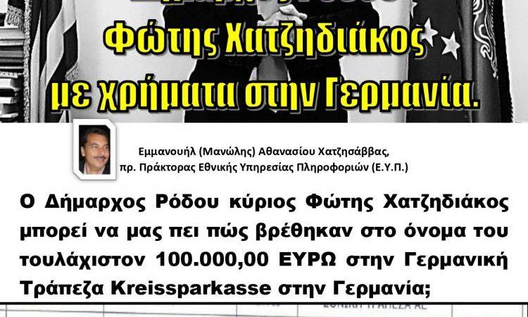 Δήμαρχος Ρόδου Φώτης Χατζηδιάκος με χρήματα στην Γερμανία.