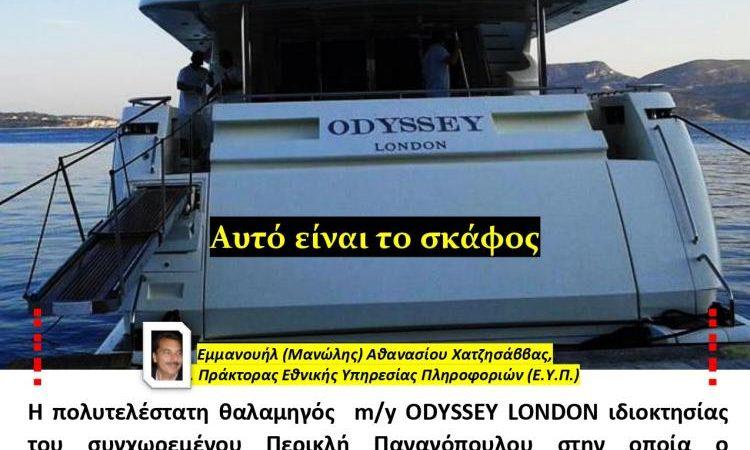 Εσύ καιγόσουνα και αυτός έκανε dolce vita σε σκάφος «Παναμέζων» με Ελληνικά ονόματα.