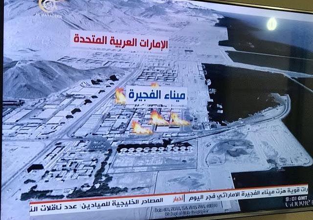 Ξένα Μέσα Ενημερώσης Κάνουν Λόγο Για Ισχυρές Εκρήξεις Στο Λιμάνι Φουτζάιρα Στα Ηνωμένα Αραβικά Εμιράτα