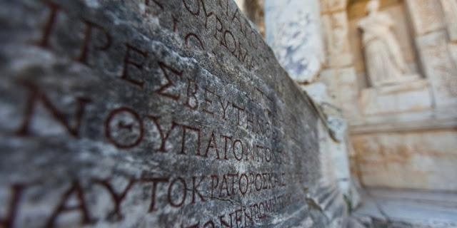 Μάχεται η Ισπανία να αποτρέψει την κατάργηση της διδασκαλίας των Αρχαίων Ελληνικών