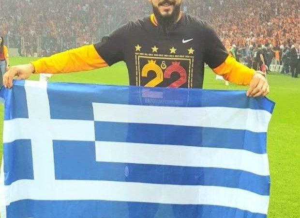 Μπράβο Έλληνα …Σήκωσε τη Σημαία μας μέσα στη Τουρκία