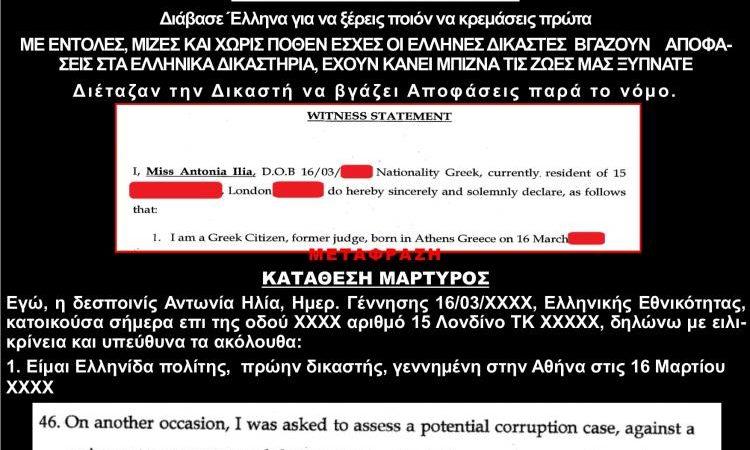 ΞΕΦΤΙΛΑ ΤΟΥΣ ΕΚΑΝΑΝ ΟΙ ΕΓΓΛΕΖΟΙ ΔΙΚΑΣΤΕΣ – Διεφθαρμένοι και βρώμικοι οι λειτουργοί της Δικαιοσύνης στην Ελλάδα – ΣΤΗΜΕΝΑ ΤΑ ΔΙΚΑΣΤΗΡΙΑ ΤΗΣ ΧΩΡΑΣ
