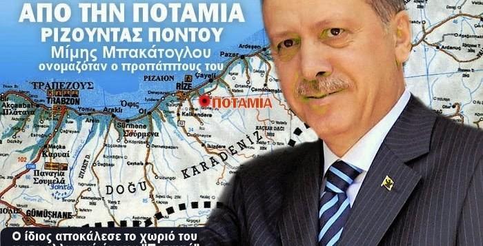 Θα σε είχαμε σκοτώσει εκατό φορές εάν δεν καταγόσουν από 'Έλληνες, Ρετζέπ Ταγίπ Ερντογάν