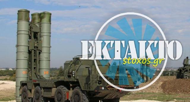 ΕΚΤΑΚΤΟ: Την Τρίτη φτάνει στην Τουρκία η πρώτη συστοιχία των S-400…!!! Ή ΤΩΡΑ Ή ΠΟΤΕ…