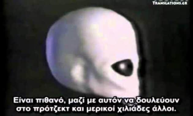 Άνθρωποι και Εξωγήινοι Εργάζονται μαζί στην Περιοχή 51 (video)