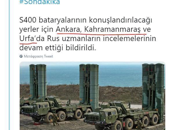 EKTAKTO Ινστιτούτο Ρώσικων Μελετών της Άγκυρας : Oι S 400 θ΄αναπτυχθούν σ΄ Άγκυρα, Urfa και Kahramanmaraş