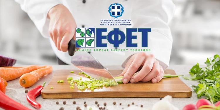 Κεμπάπ με τυρί κρέμα ανακαλεί ο ΕΦΕΤ