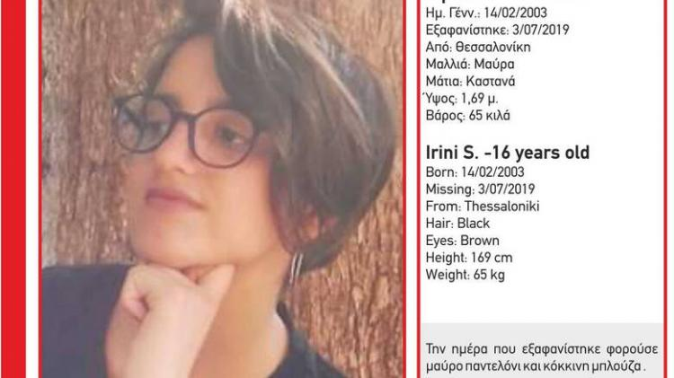 Αγνοείται 16χρονη στη Θεσσαλονίκη