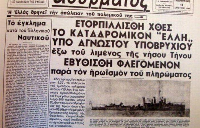 15 ΑΥΓΟΥΣΤΟΥ 1940 ΕΠΙΤΕΘΗΚΑΝ ΣΤΗΝ ΕΛΛΑΔΑ, ΣΤΗΝ «ΣΚΙΑ» ΤΟΥ Β' ΠΑΓΚΟΣΜΙΟΥ ΠΟΛΕΜΟΥ. ΠΡΟΣΟΧΗ ΓΙΑΤΙ Ο ΑΥΓΟΥΣΤΟΣ ΤΟΥ 2019 ΕΧΕΙ ΑΚΡΙΒΩΣ ΤΑ ΙΔΙΑ ΧΑΡΑΚΤΗΡΙΣΤΙΚΑ. ΕΙΝΑΙ ΣΤΗΝ «ΣΚΙΑ» ΤΟΥ Γ' ΠΑΓΚΟΣΜΙΟΥ ΠΟΛΕΜΟΥ.