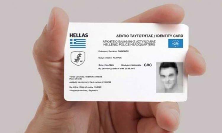 Οι νέες ταυτότητες made in USA.