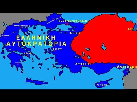 Η Ελληνική αυτοκρατορία αντεπιτίθεται Ταγίπ Ερντογάν , Ζόραν Ζάεφ και Έντι Ράμα .Μην το ξεχνάτε !!