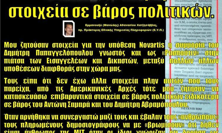 ……..μου ζήτησαν να κατασκευάσω επιβαρυντικά στοιχεία σε βάρος πολιτικών ειδικότερα σε βάρος του Αντώνη Σαμαρά και του Δημήτρη Αβραμόπουλου.