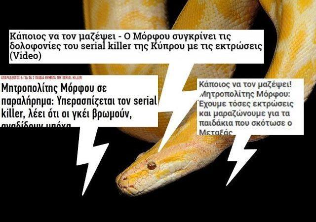 Και Τώρα Κάποιος Να Μαζέψει Τα Φίδια Της Ενημέρωσης!