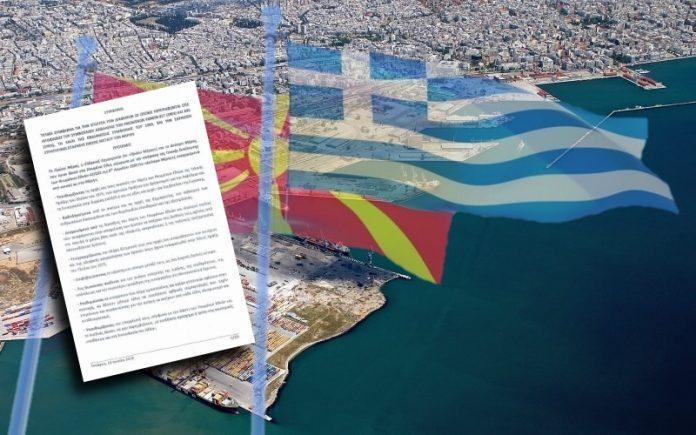 Τα πρώην «Σκόπια» αποκτούν ΑΟΖ στην Ελληνική θάλασσα και λιμάνι τους , το Λιμάνι της Θεσσαλονίκης.
