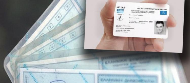 Οι νέες ταυτότητες τα αλλάζουν όλα – Οι πολίτες θα μπορούν να κάνουν εξουσιοδοτήσεις από τον υπολογιστή!