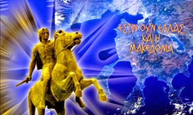 Μακεδόνας ο επόμενος πρωθυπουργός , ο Καραμανλής να ηγηθεί Ρωσικού αντίβαρου. Τι άλλο δρομολογούμε «πριν κλείσουμε» Ά μέρος .