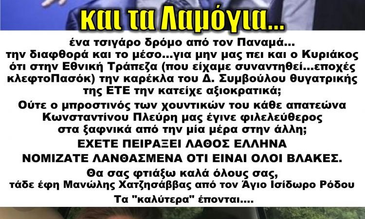 Η νεοελληνική «Αριστεία» και τα Λαμόγια…
