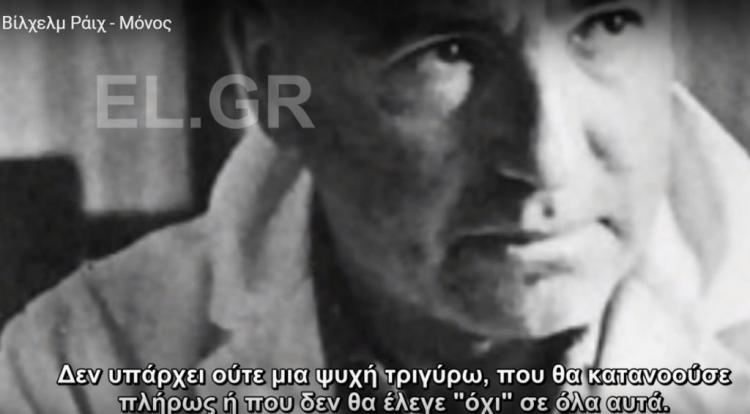 Σαν σήμερα: Δολοφονήθηκε ο Βίλχελμ Ράιχ (Βίντεο)