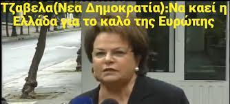 Νίκη Τζαβέλα του «Να καεί η Ελλάδα για το καλό της Ευρώπης» …Κατακλέψανε τα ταμεία της Ευρώπης Τα καλόπαιδα της «Αριστείας» τσίμπησε ο OLAF. Η Εισαγγελία του ΑΡΕΙΟΥ ΠΑΓΟΥ έκρυψε τον φάκελο που έλαβε από τις Βρυξέλες.