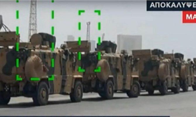 Φωτογραφίες φέρεται να απεικονίζουν μεταφορά όπλων από την Τουρκία στη Λιβύη