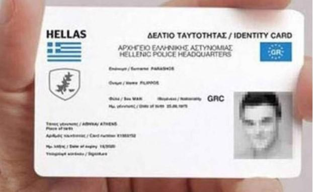 Νέες ταυτότητες: Στον «ψηφιακό χάρτη» η Ελλάδα – Τι αλλαγές φέρνουν