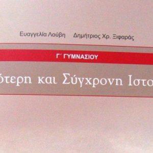 Τα Ίμια δεν ανήκουν στην Ελλάδα, αλλά τα διεκδικούν Ελλάδα και Τουρκία σύμφωνα με το Βιβλίο Ιστορίας Γ' Γυμνασίου