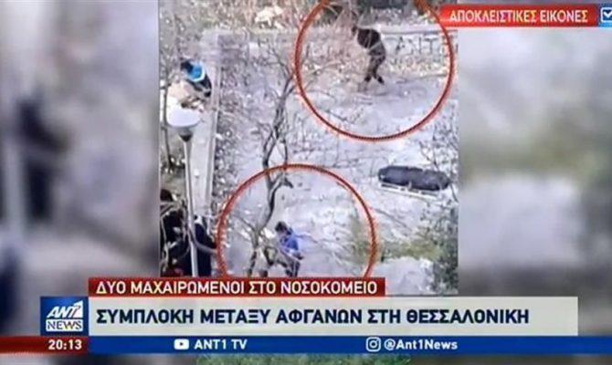 Βίντεο – σοκ : Προετοιμασία Αφγανών για αιματηρή επίθεση στη Θεσσαλονίκη