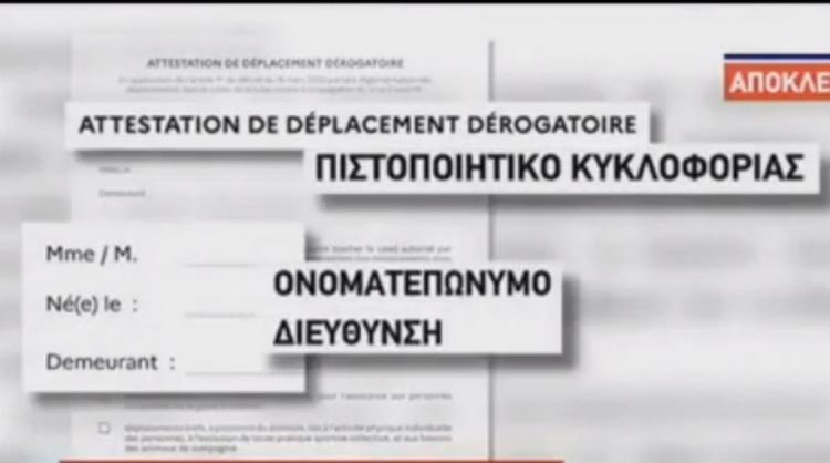 Καθολική απαγόρευση κυκλοφορίας: Το έγγραφο που θα «νομιμοποιεί» την έξοδό μας (ΒΙΝΤΕΟ).