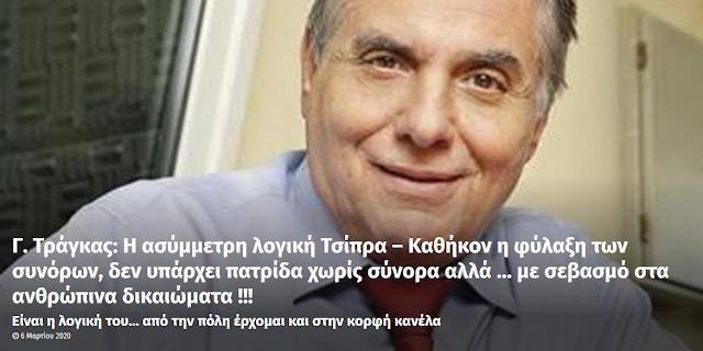 Γ. Τράγκας: Η ασύμμετρη λογική Τσίπρα – Καθήκον η φύλαξη των συνόρων, δεν υπάρχει πατρίδα χωρίς σύνορα αλλά … με σεβασμό στα ανθρώπινα δικαιώματα !!!