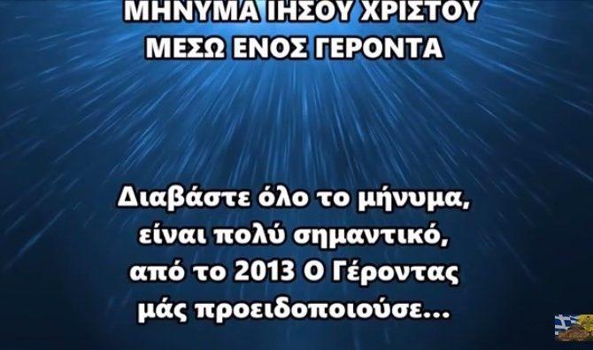 ΓΕΡΟΝΤΑΣ: Τι μού είπε ο Ιησούς Χριστός γιά τα δεινά σε Ελλάδα καί Ορθοδοξία (ξεκινούν 11 απριλίου).